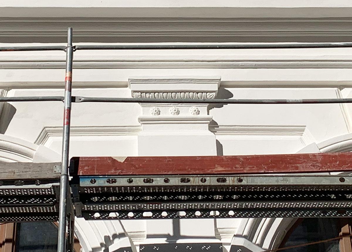 Bauvorhaben Werdertorgasse 5-7 in 1010 Wien (Österreich)